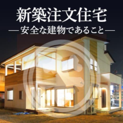 注文住宅齊藤建設の家づくり